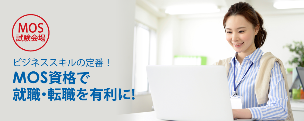 MOS試験会場ビジネススキルの定番!MOS資格で就職・転職を有利に!